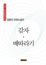 도서 이미지 - 김동인 단편소설선: 감자·배따라기