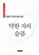 도서 이미지 - 김동인 단편소설선 01: 약한 자의 슬픔