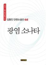 도서 이미지 - 김동인 단편소설선 05: 광염 소나타