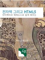 도서 이미지 - 인터랙티브 예제소스로 쉽게 배우는 전자책 그리고 HTML5
