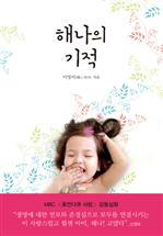 도서 이미지 - 해나의 기적