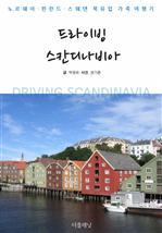 도서 이미지 - 드라이빙 스칸디나비아