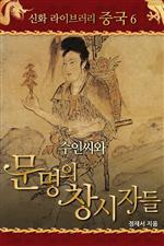 도서 이미지 - 수인씨와 문명의 창시자들