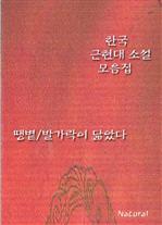 도서 이미지 - 한국 근현대 소설 모음집 - 땡볕/발가락이 닮았다