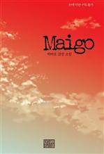 도서 이미지 - [합본] 마이고 (MAIGO) (전4권/완결)