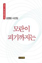 도서 이미지 - 김영랑 시선집: 모란이 피기까지는