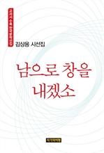 도서 이미지 - 김상용 시선집: 남으로 창을 내겠소