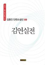 도서 이미지 - 김동인 단편소설선 10: 김연실전