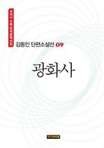 도서 이미지 - 김동인 단편소설선 09: 광화사