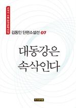 도서 이미지 - 김동인 단편소설선 07: 대동강은 속삭인다