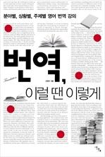 도서 이미지 - 번역 이럴 땐 이렇게 : 분야별 상황별 주제별 영어 번역 강의