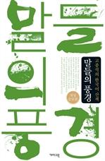 도서 이미지 - 말들의 풍경 - 고종석의 한국어 산책 (개정증보판)