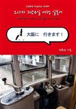 도서 이미지 - 3박4일 오사카 여행 일본어 첫째날