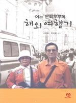 도서 이미지 - 어느 은퇴부부의 해외 여행기