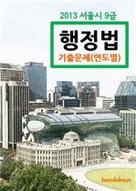 도서 이미지 - 2013 서울시 9급 행정법 기출문제(연도별)