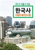 도서 이미지 - 2013 서울시 9급 한국사 기출문제(연도별)