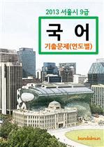 도서 이미지 - 2013 서울시 9급 국어 기출문제(연도별)