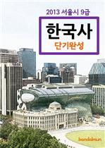 도서 이미지 - 2013 서울시 9급 한국사 단기완성