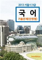 도서 이미지 - 2013 서울시 9급 국어 기출문제(단원별)