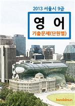 도서 이미지 - 2013 서울시 9급 영어 기출문제(단원별)