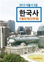도서 이미지 - 2013 서울시 9급 한국사 기출문제(단원별)