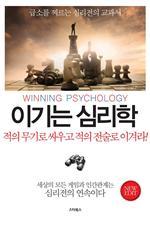 도서 이미지 - 이기는 심리학 (개정증보판)