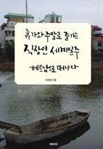 도서 이미지 - 휴가와 주말로 즐기는 직장인 세계일주 - 베트남으로 떠나다
