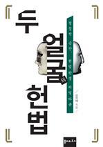 도서 이미지 - 두 얼굴의 헌법 (체험판)
