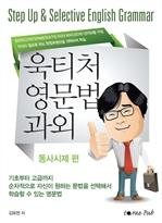 도서 이미지 - 욱티처 영문법 과외
