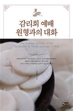 도서 이미지 - 감리회 예배 원형과의 대화