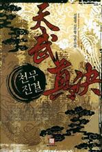 도서 이미지 - [합본] 천무진결 (전5권/완결)