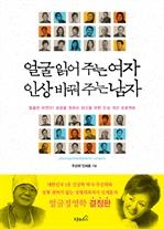 도서 이미지 - 얼굴 읽어 주는 여자 인상 바꿔 주는 남자