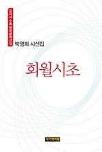 도서 이미지 - 박영희 시선집: 회월 시초
