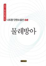 도서 이미지 - 나도향 단편소설선 08: 물레방아