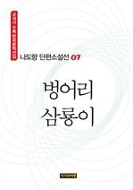 도서 이미지 - 나도향 단편소설선 07: 벙어리 삼룡이