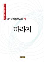 도서 이미지 - 김유정 단편소설선 15: 따라지