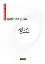 도서 이미지 - 김유정 단편소설선 14: 정조