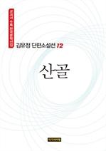 도서 이미지 - 김유정 단편소설선 12: 산골