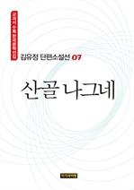 도서 이미지 - 김유정 단편소설선 07: 산골 나그네