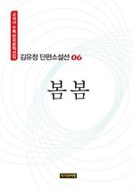 도서 이미지 - 김유정 단편소설선 06: 봄 봄