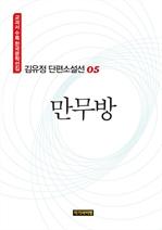도서 이미지 - 김유정 단편소설선 05: 만무방