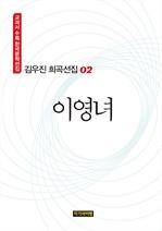 도서 이미지 - 김우진 희곡선집 02: 이영녀