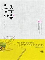도서 이미지 - 음주사유