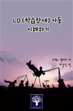 도서 이미지 - LD (학습장애) 아동 이해하기