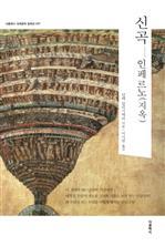 도서 이미지 - 신곡 - 인페르노 (지옥) (한글판)