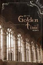 도서 이미지 - Golden time
