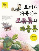 도서 이미지 - 토끼와 거북이는 포유류와 파충류