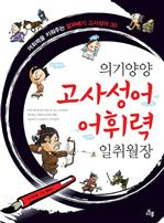 도서 이미지 - 의기양양 고사성어 어휘력 일취월장