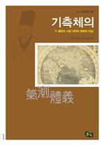 도서 이미지 - 기측체의 - 기 철학과 서양 과학의 행복한 만남