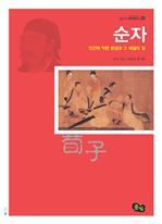 도서 이미지 - 순자 - 인간의 악한 본성과 그 해결의 길